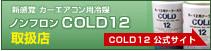 COLD12 公式サイト