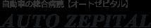 自動車の総合病院【オートゼピタル】 AUTO ZEPITAL
